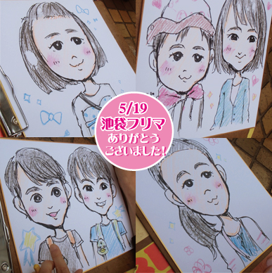 0518hurima_nigaoe.jpg
