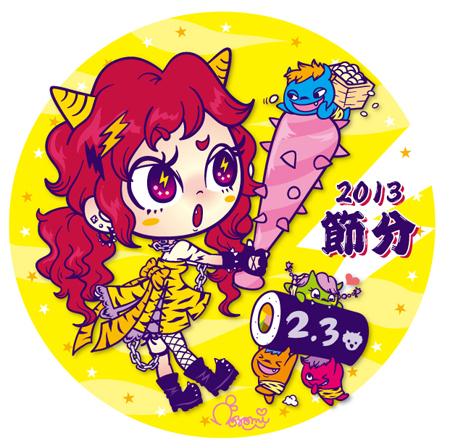 2013setsu_s.jpg
