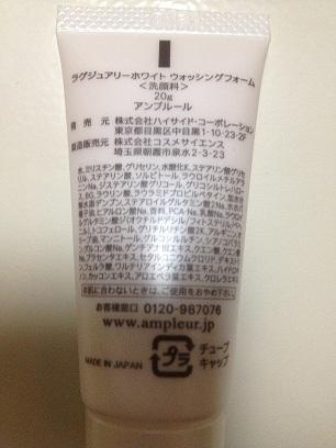 アンプルール ラグジュアリーホワイト洗顔2