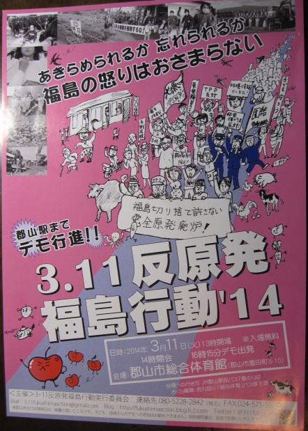 3.11反原発福島行動2014