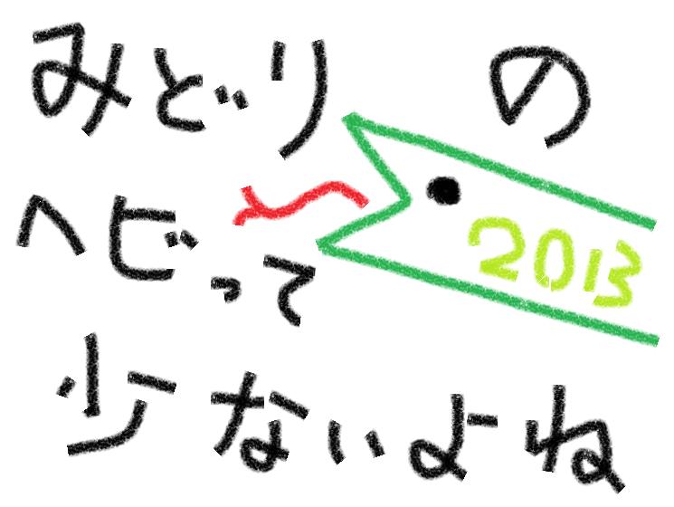 20130108ヘビ