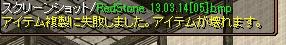 RedStone 13.03.14[06]
