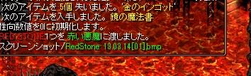 RedStone 13.03.14[02]
