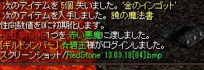 RedStone 13.03.18[05]