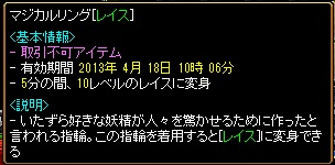 RedStone 13.03.19[02]