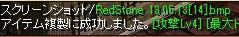 RedStone 13.05.13[15]