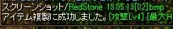 RedStone 13.05.13[03]