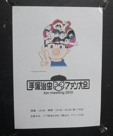 手塚治虫ファン大会2013