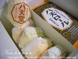 八天堂 クリームパン