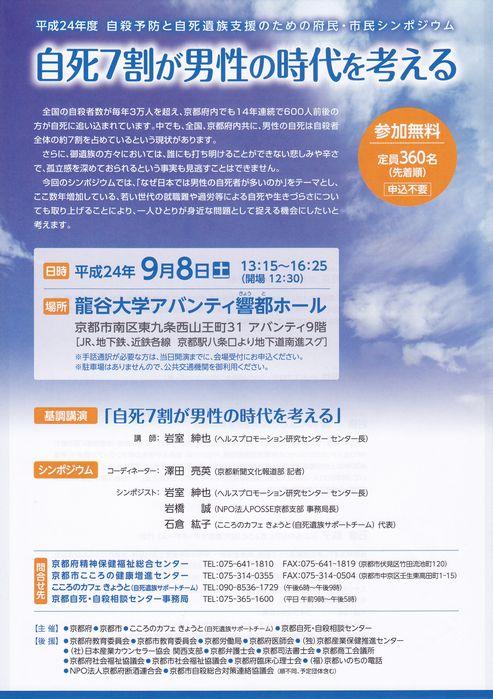 20120908omote.jpg