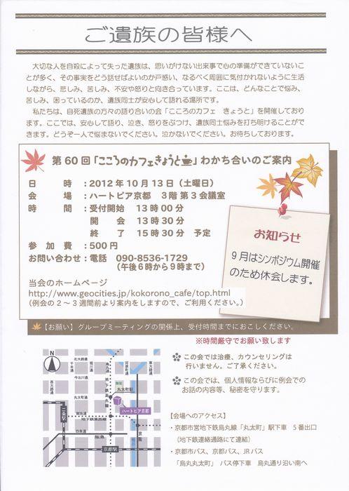 20121013kokocafe.jpg