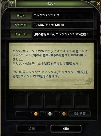 DN 2013-02-06 23-55-52 Wed