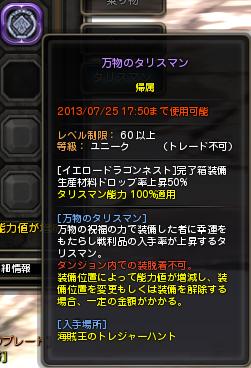 DN 2013-07-04 17-58-49 Thu