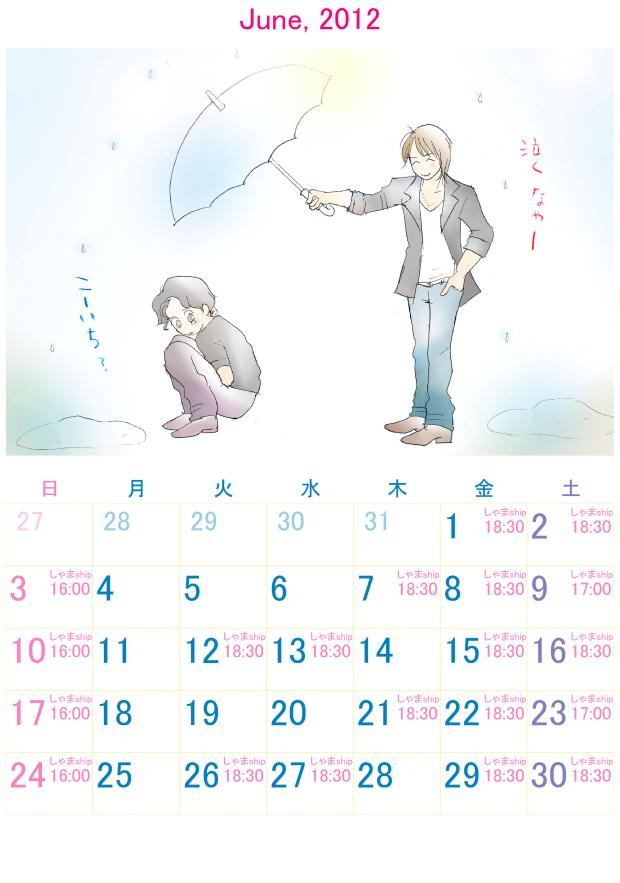 繧ォ繝ャ繝ウ繝?繝シ6譛・縺ョ繧ウ繝斐・_convert_20120520144039