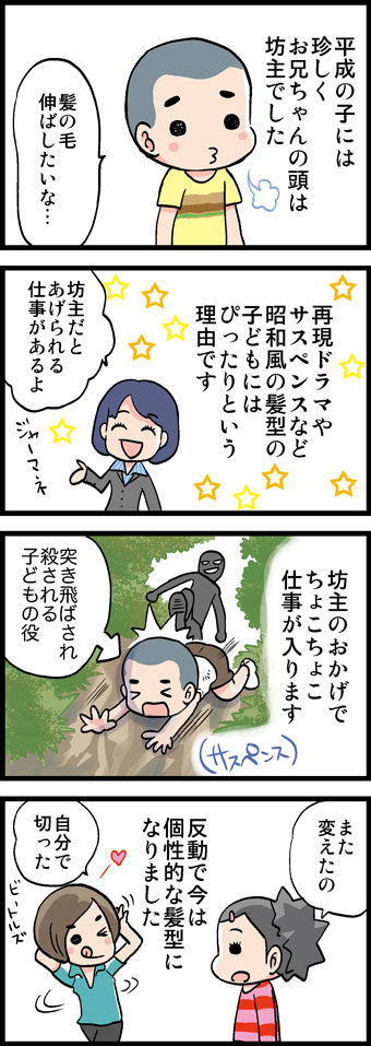 子役マンガ2