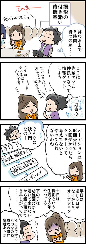 子役マンガ3