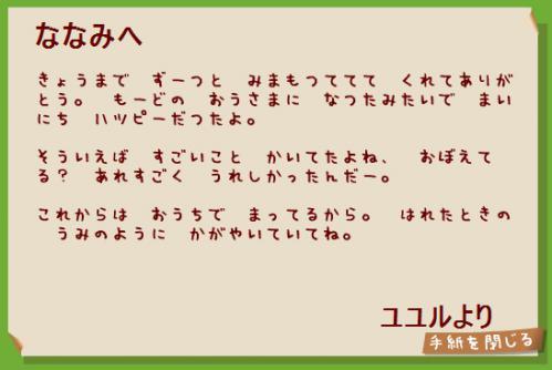 ユユル手紙