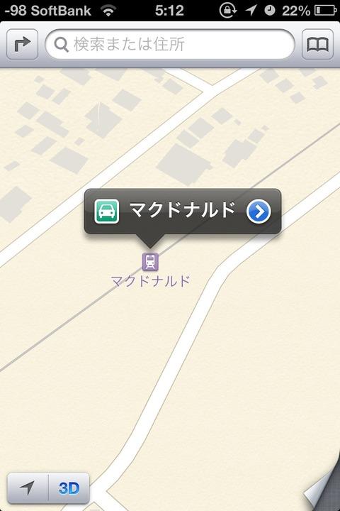 Googleマップ iPhone5(iOS6)マップ マクドナルド駅