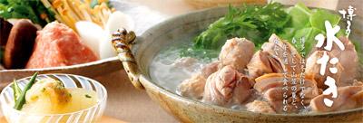 博多 水炊き