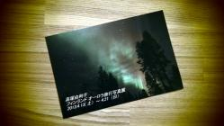 aurora_takatsuka