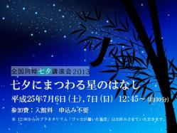 七夕講演会2013フライヤー