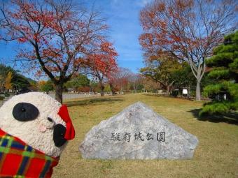 ばぶちゃん駿府城公園にて