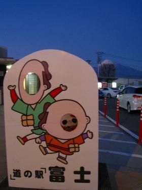 ばぶちゃん道の駅富士にて