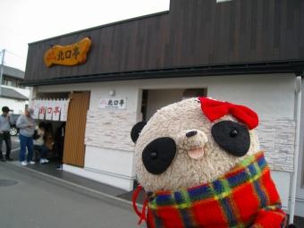 沼津餃子の店北口亭