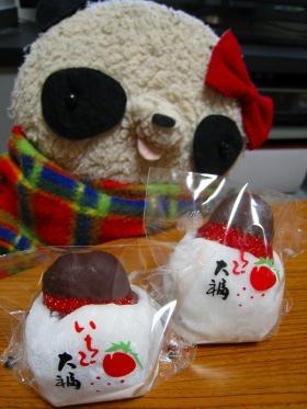 美富士のチョコいちご大福
