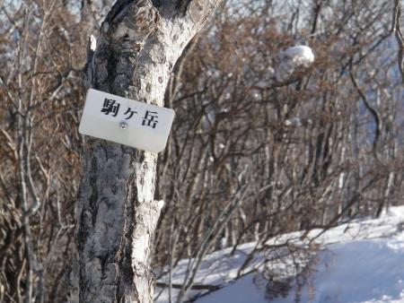 140112駒ヶ岳~黒檜山 (11)s