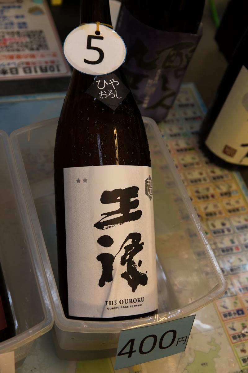 10月1日は日本酒の日(3)