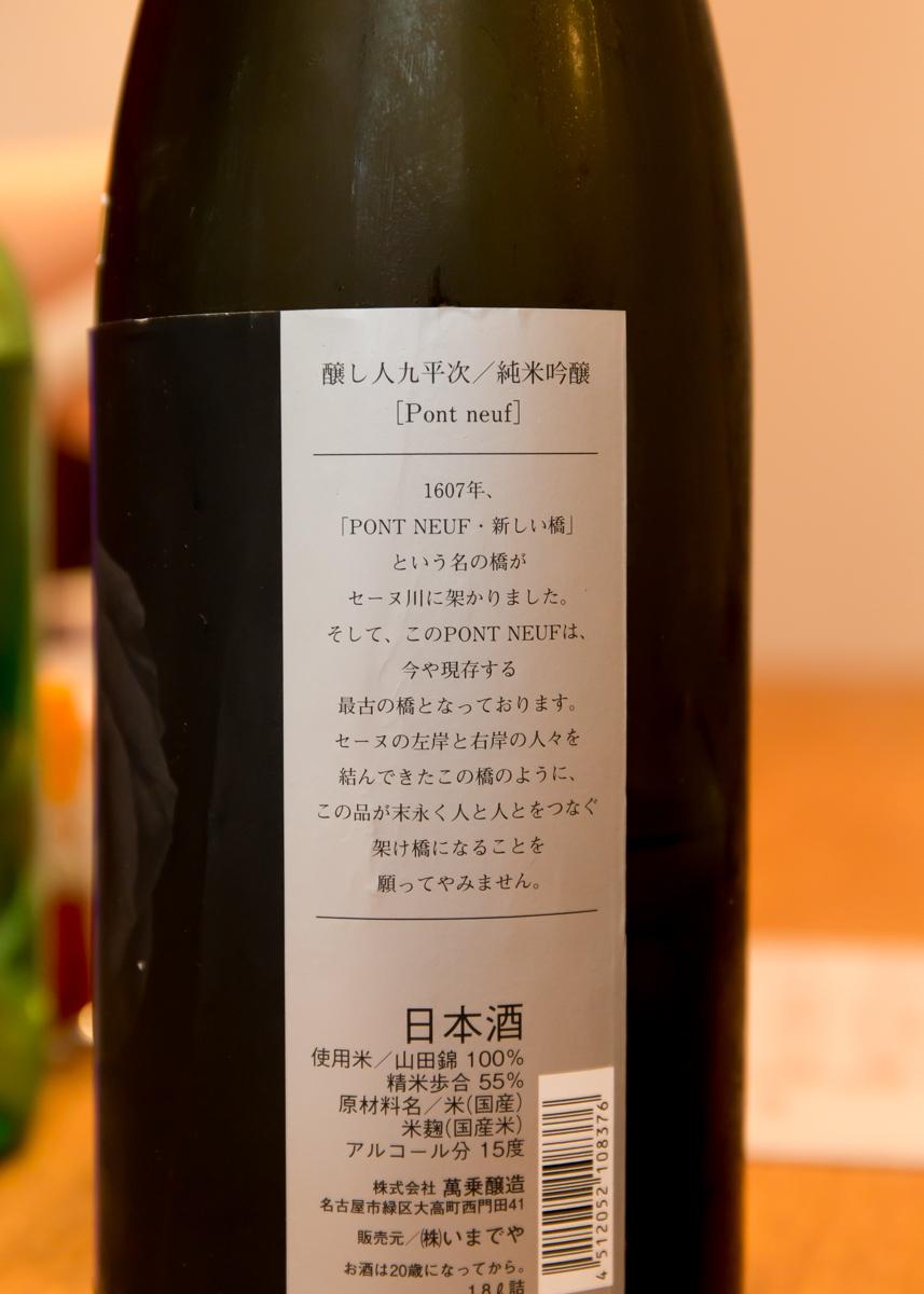 酒々屋 暁月でランチ(5)