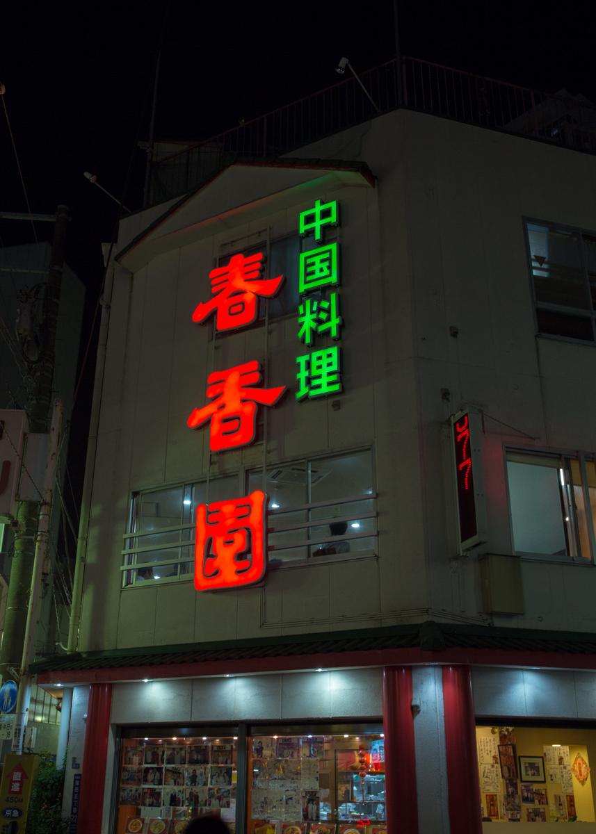 蒲田の長い夜(1)