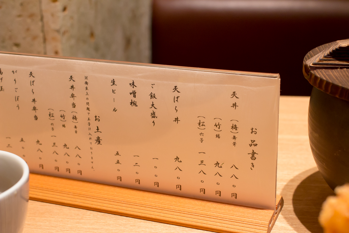 金子屋赤坂店の天丼(2)