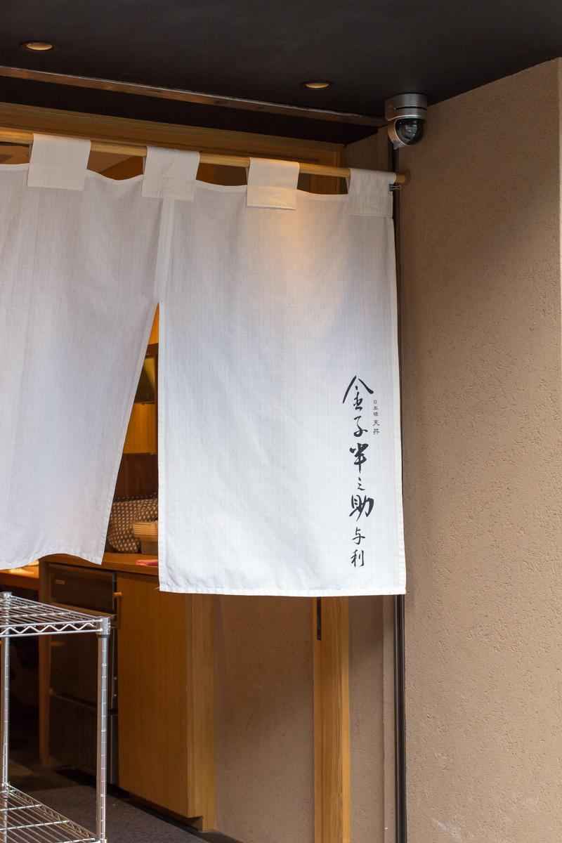 金子屋赤坂店の天丼(1)