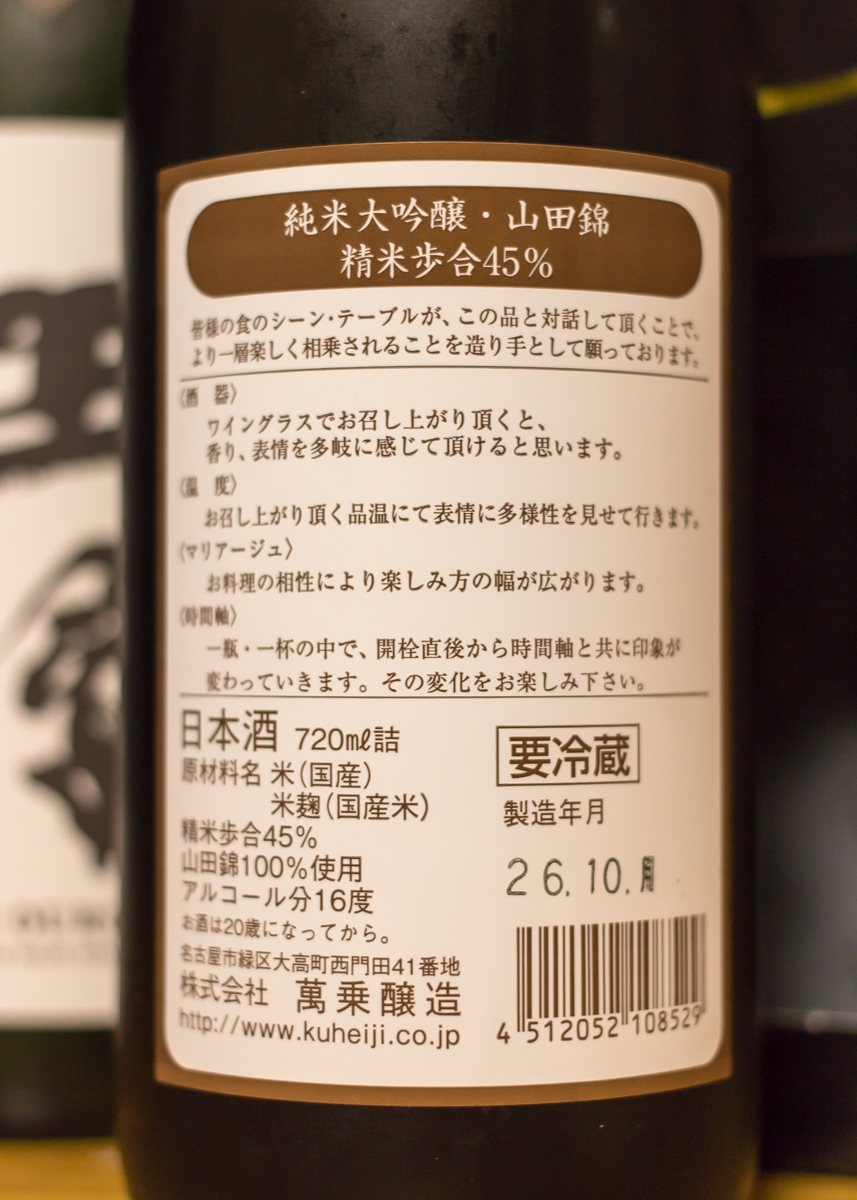 鈴木三河屋・頒布会10月分(6)