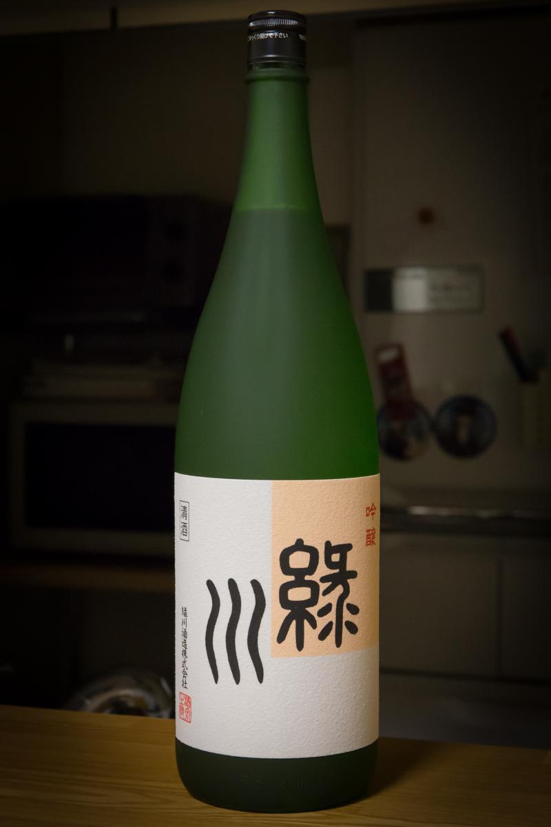 吟醸 緑川(2)
