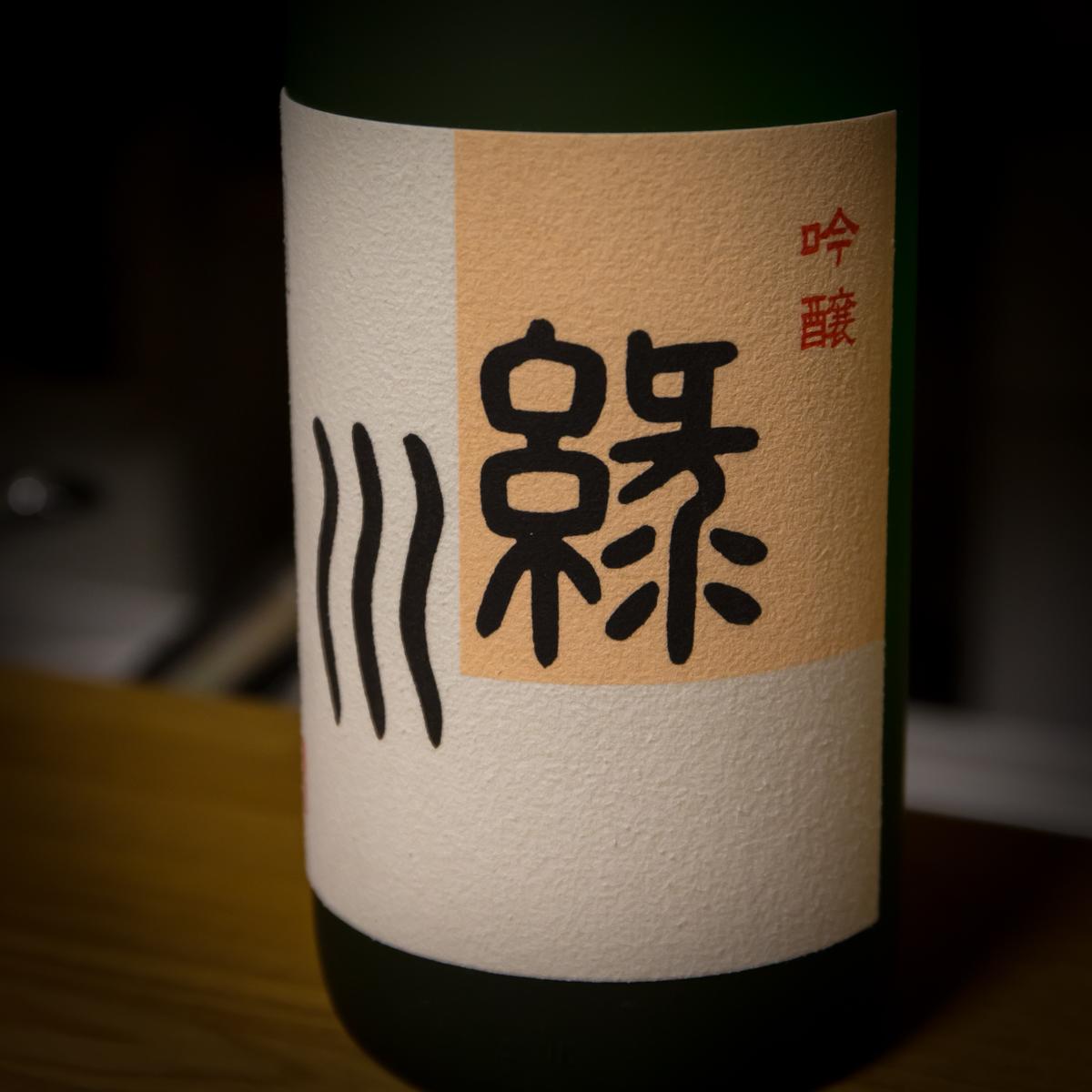吟醸 緑川(3)