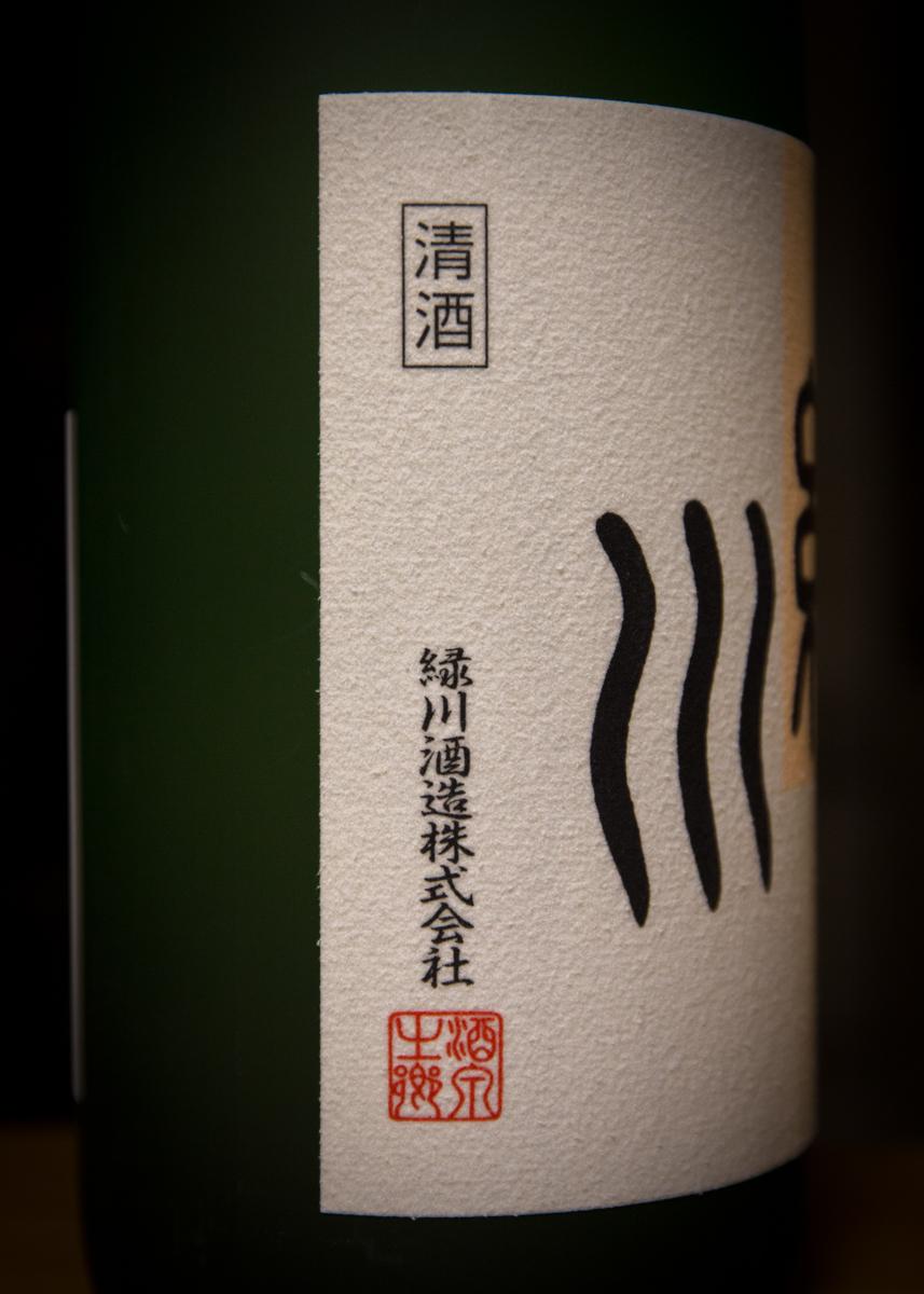 吟醸 緑川(4)