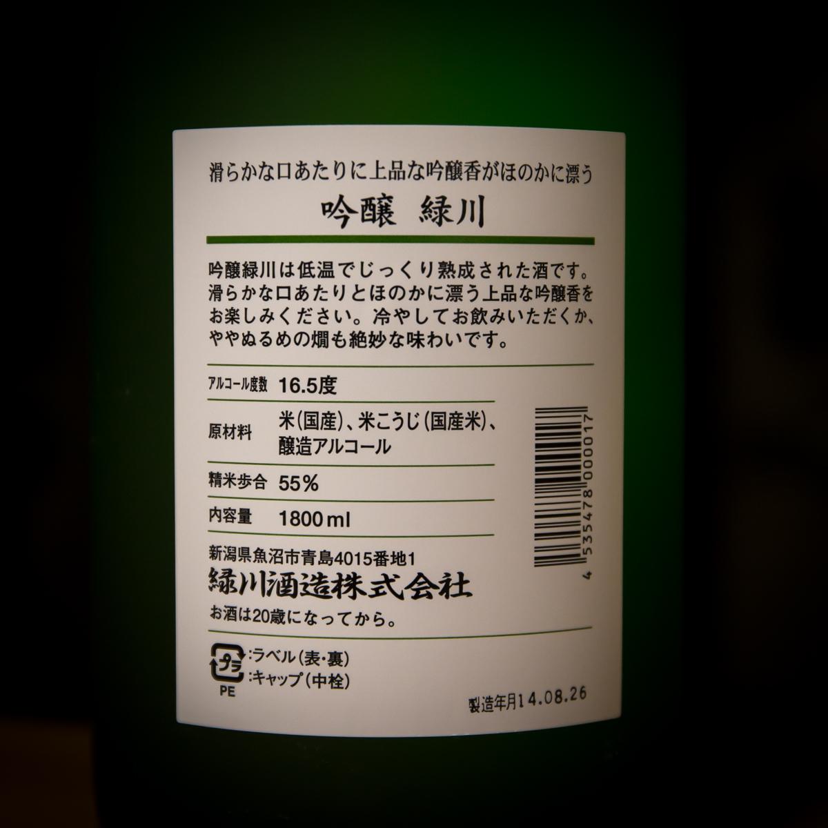 吟醸 緑川(5)
