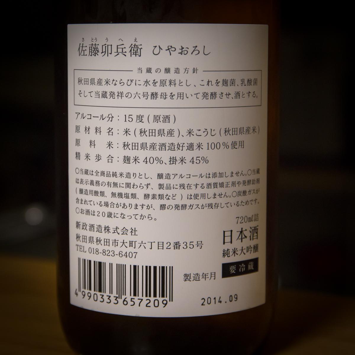 佐藤卯兵衛 ひやおろし(4)