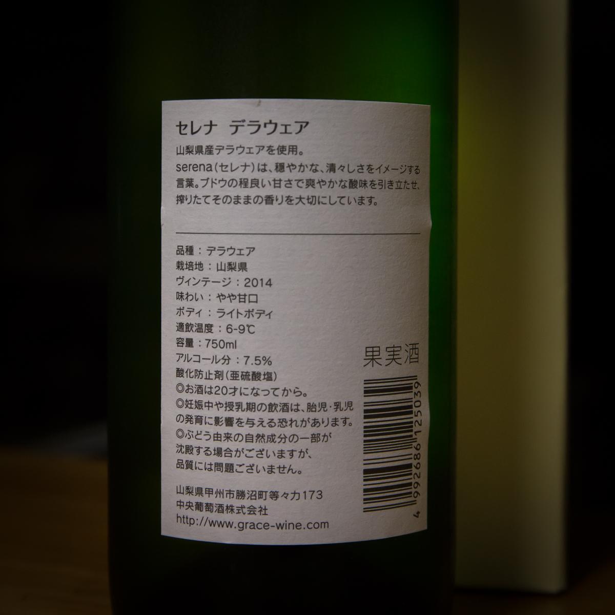 山梨のワイン2本(4)