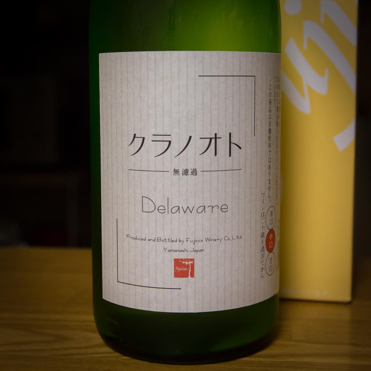 山梨のワイン2本(6)