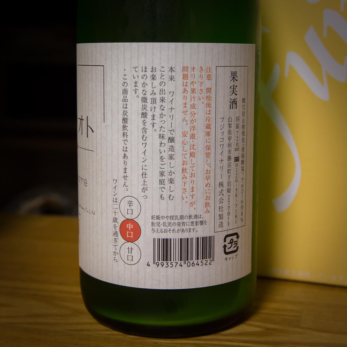 山梨のワイン2本(7)