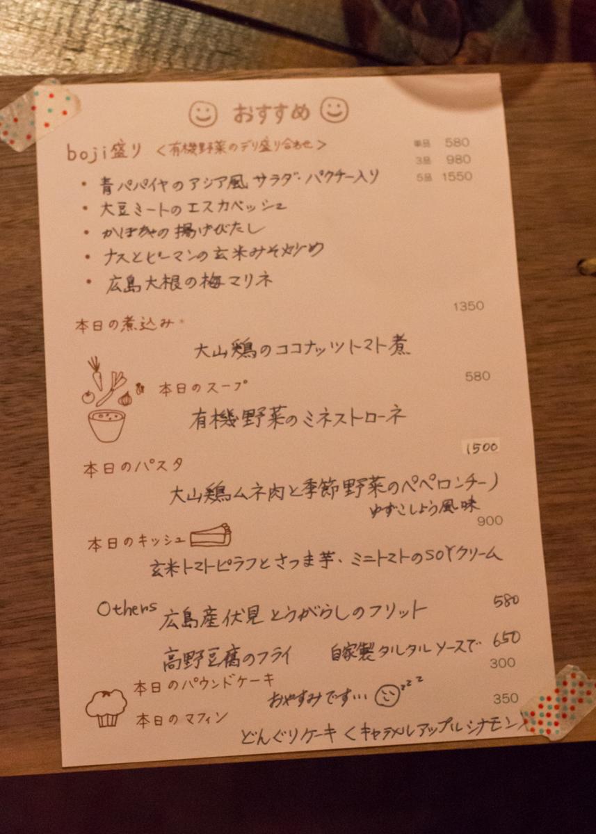 bojiワイン塾西日本編(4)