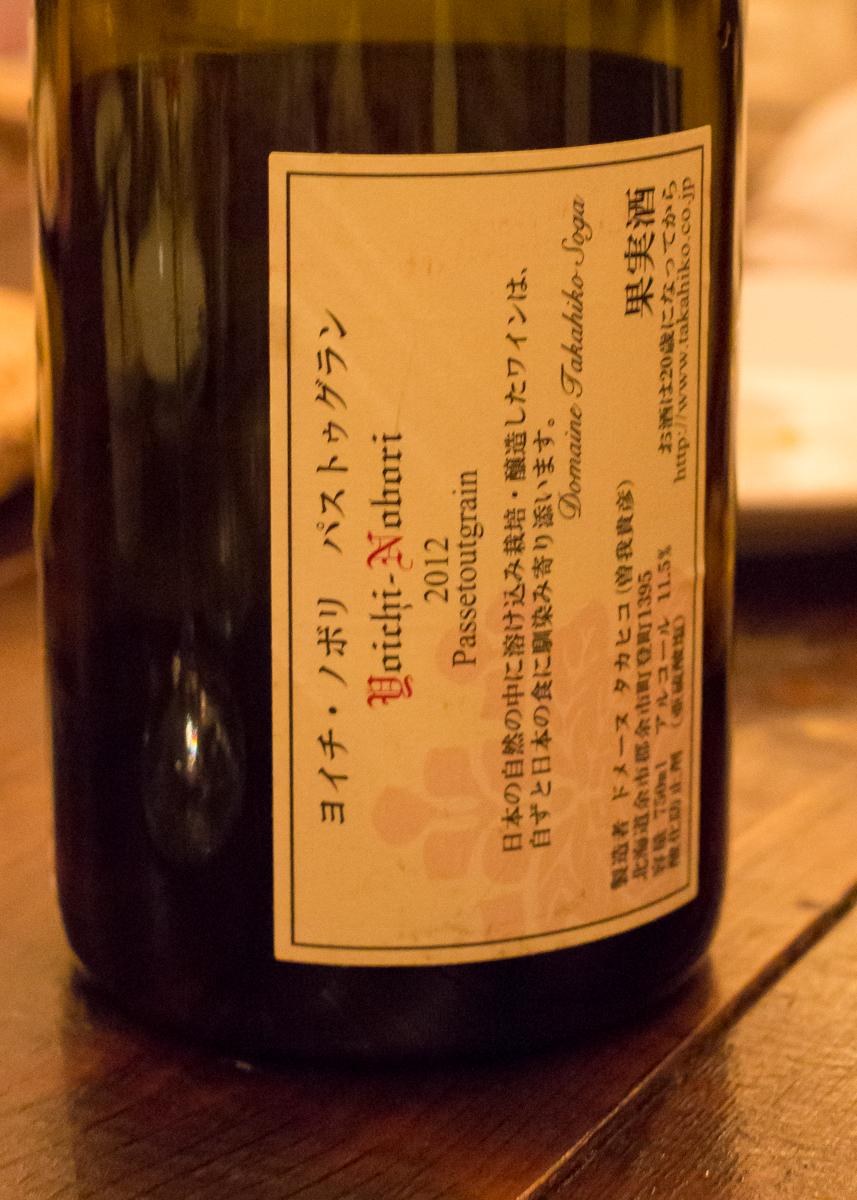 bojiワイン塾西日本編(16)