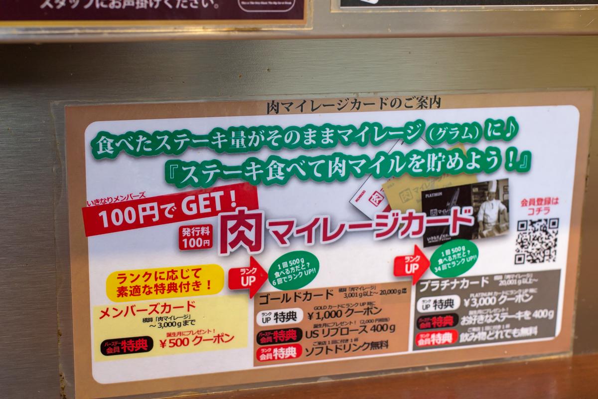 いきなりステーキ(1)