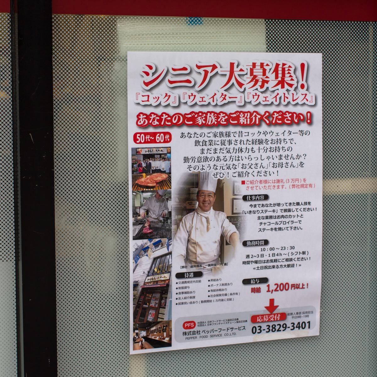 いきなりステーキ(7)