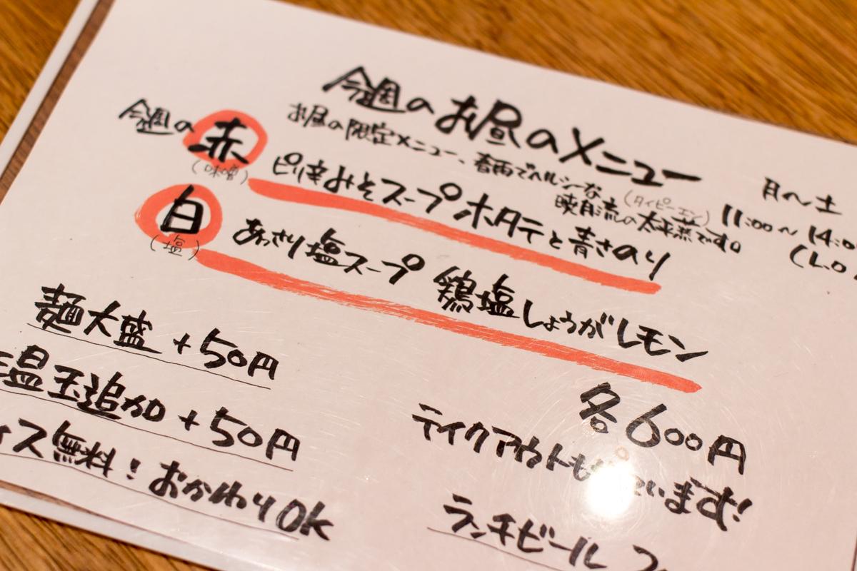 酒々屋 暁月でランチ(8)