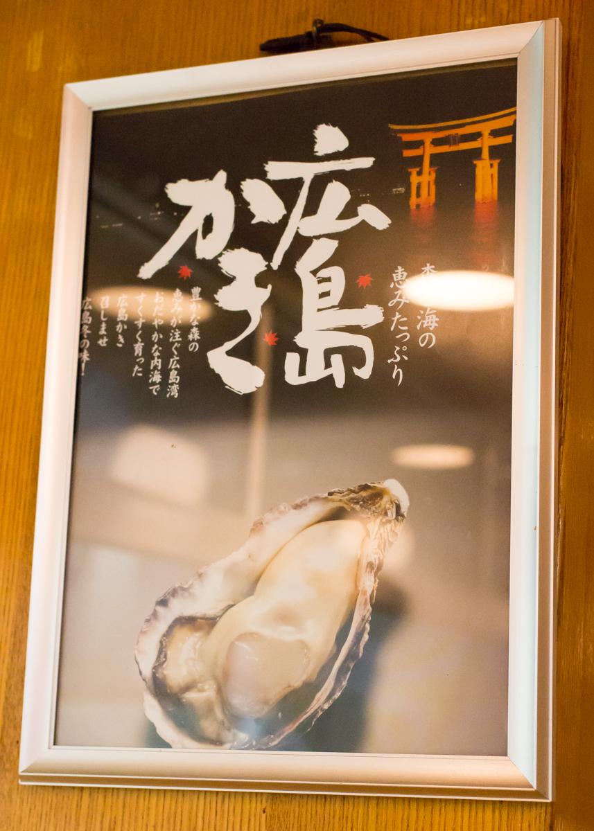 赤坂カキフライ冬の陣(1)